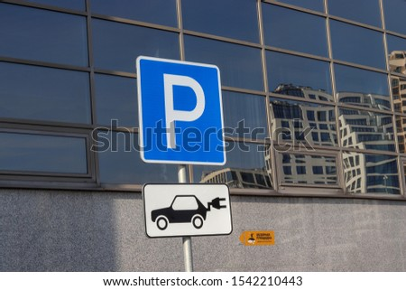 Parking for electric cars, for example Tesla with corresponding signs. Inscription Observation deck in Russian. Modernization of the city. Minsk, Belarus - 26 October 2019, Illustrative Editorial #1542210443