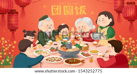Lovely people enjoying delicious reunion dinner on red background with annual dinner written in Chinese words Royalty-Free Stock Photo #1543252775