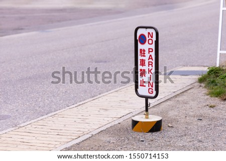 No Parking sign in Japan.