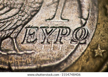 One euro coin  macro photo Royalty-Free Stock Photo #1554748406