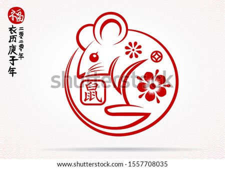 Chinese Zodiac Sign Year of Rat,Red paper cut rat. Happy Chinese New Year 2020 year of the rat - translation:Chinese calendar for the year of rat 2020 #1557708035