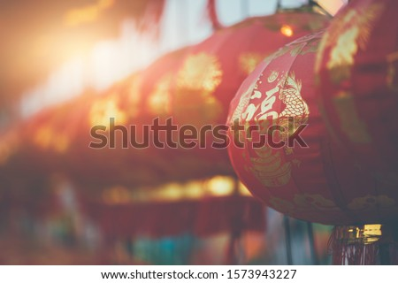 Chinese lanterns during new year festival  2020 Royalty-Free Stock Photo #1573943227