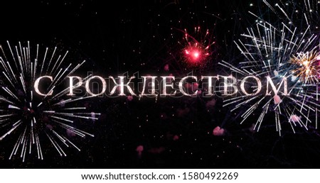 Merry christmas message with in the background real fireworks radiating in the night. christmas concept in russian #1580492269
