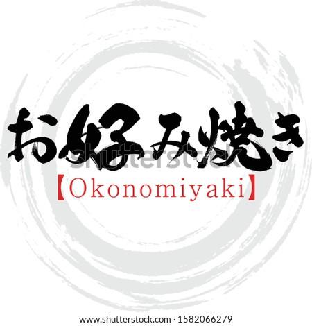 """Japanese calligraphy """"Okonomiyaki"""" Kanji.Vector illustration. Handwritten Kanji.  In English """"savoury pancake containing meat or seafood and vegetables"""".  #1582066279"""