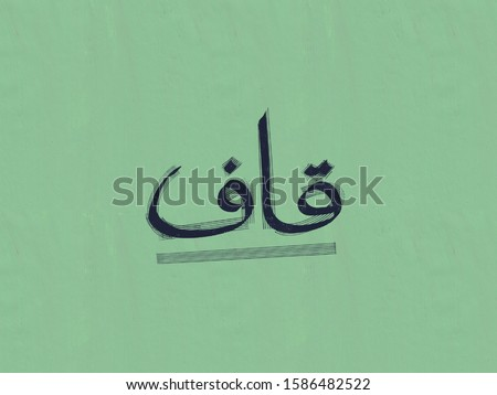 """arabic calligraphy """"Qaf"""" artwork canvas wallpaper and poster in vintage / retro colors #1586482522"""