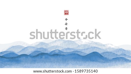 Hills silhouette. Landscape with blue mountains. Traditional oriental ink painting sumi-e, u-sin, go-hua. Hieroglyphs - peace, tranquility, clarity, zen. Royalty-Free Stock Photo #1589735140