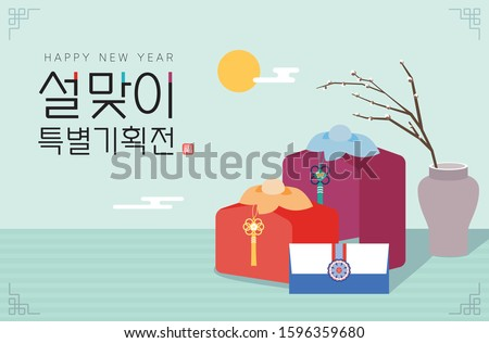 korean Lunar New Year Event Page with Gift sets wrapped with Korean traditional crepe and ornaments and envelope. (Translation : Lunar New Year, Special Gift Sets Event, Luck) #1596359680
