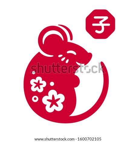 2020 Year of the Rat Chinese New Year zodiac sign. Cute and simple mouse drawing in traditional red paper papercut style. Chinese symbol means Rat. Isolated clip art illustration.