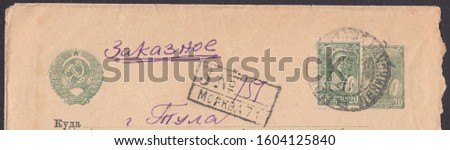 USSR - CIRCA 1937: stamp printed by USSR, shows Fragment of a old mailing envelope with seal and registration number of Moscow. Inscription in Russian: whither-Tula. Peasant woman, circa 1937 #1604125840