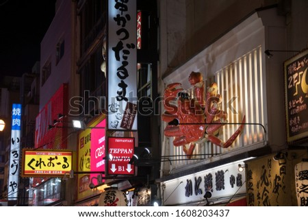 Osaka, Japan- 01 Dec, 2019: Neon lights of Dotonbori street in Osaka, Japan. Dotonbori is the main entertainment area of Osaka. #1608203437