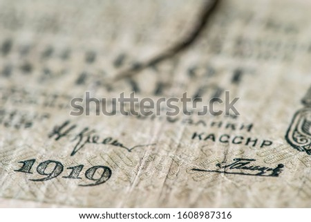 Five hundred Russian rubles obsolete banknote, 1919 year, close up #1608987316