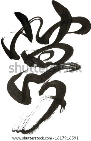Chinese Calligraphy, Translation the dream #1617916591