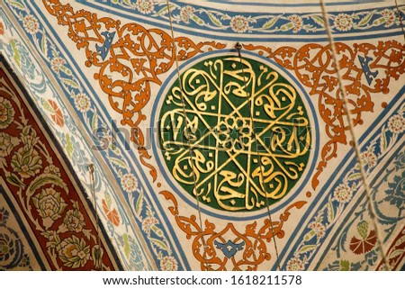 Beautiful examples of the Ottoman Calligraphy art #1618211578