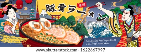 Delicious tonkotsu ramen broth banner ads in ukiyo-e style, savory pork broth noodles written in Japan kanji text #1622667997