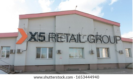 Moscow, Russia - February 23, 2020: Facade of the building of the Central office of X5 Retail Group #1653444940