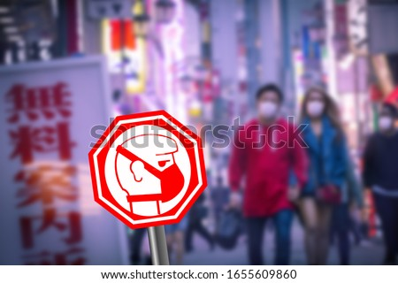 Concept of the impact and threat of the corona virus health crisis, young asiatic people wearing hygienic mask to prevent the corona virus in asiatic city #1655609860
