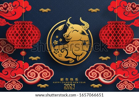 Chinese new year 2021 year of the ox , red paper cut ox character,flower and asian elements with craft style on background.(Chinese translation : Happy chinese new year 2021, year of ox) Royalty-Free Stock Photo #1657066651