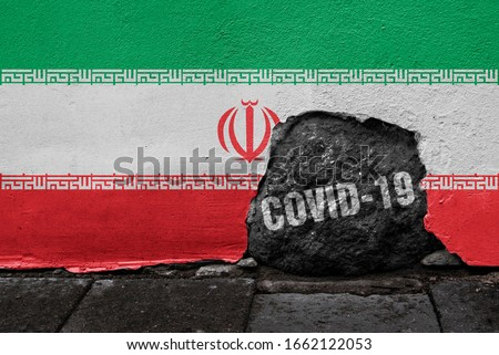 Flag of Iran on the wall with cracked stone with Coronavirus name on it. 2019 - 2020 Novel Coronavirus (2019-nCoV) concept, for an outbreak occurs in the  Islamic Republic of Iran. #1662122053