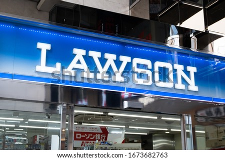 Tokyo, Japan - March 13, 2020: Lawson Station, Inc. is a convenience store franchise chain in Japan. The store originated in Cuyahoga Falls, Ohio, but today exists as a Japanese company. #1673682763