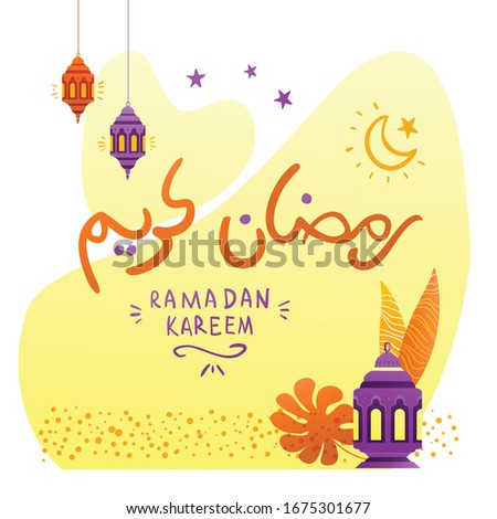 Ramadan Kareem Muslim holiday in Arabic calligraphy. Translation - blessed ramadan. Stock vector illustration greeting card. Design  #1675301677
