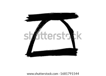vulcan symbol, sign in astrology classical, black ink brush splash symbols on white background #1681791544