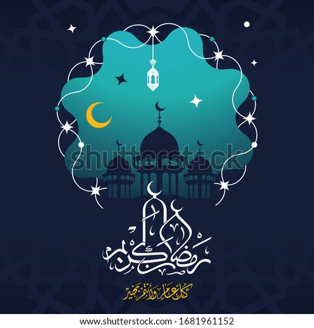 """ramadan kareem in arabic calligraphy greetings with islamic mosque, translated """"happy ramadan"""" you can use it for greeting card, calendar, brochure and wallpaper - vector illustration #1681961152"""