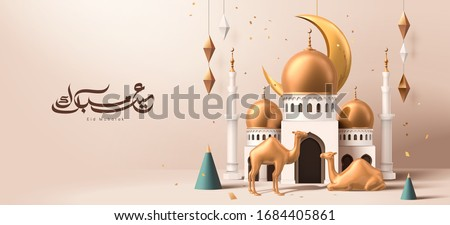 Elegant Ramadan celebration banner with crescent moon hidden behind mosque and Arabic calligraphy Eid Mubarak aside, meaning happy holiday, 3d illustration #1684405861