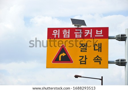 Zigzag curve Traffic sign on Korean road, The Korean language of the picture is Zigzag curve caution.