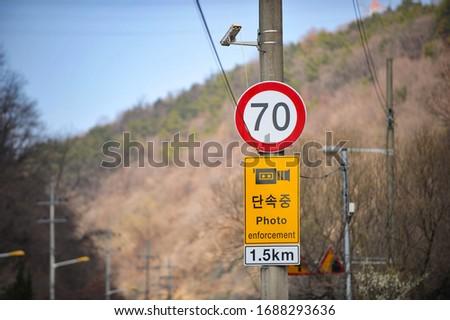 Police enforcement Traffic sign on Korean road