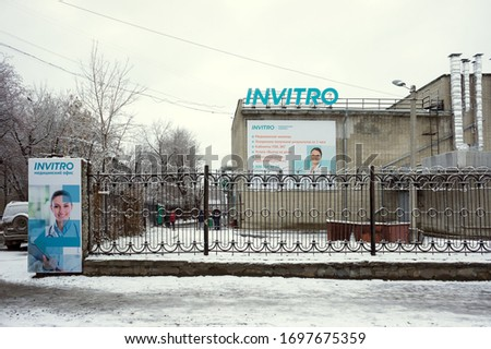 Novosibirsk, Novosibirsk Oblast / RF - November 11, 2017: Invitro Clinic with an information banner on the wall and an advertising poster on the fence. #1697675359