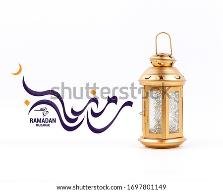 Arabic Lantern Dates on White islolated background. Ramadan Mubarak holiday celebration concept. Ramadan Mubarak Written in Arabic. Royalty-Free Stock Photo #1697801149