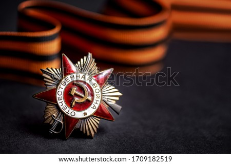 Order of Patriotic War  with St. George's ribbon on dark background (inscription: Patriotic War). May 9,  Victory day in the great Patriotic war of 1941-1945 #1709182519