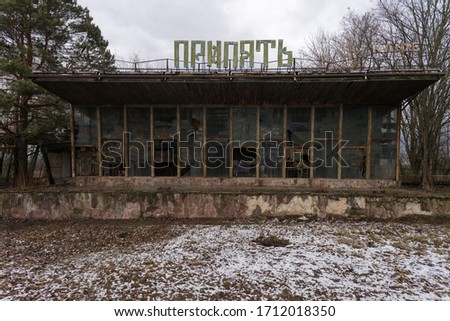 "Cafe in abandoned ghost town Pripyat, post apocalyptic city, spring season in Chernobyl exclusion zone, Ukraine. Inscription in russian: ""cafe Pripyat"" #1712018350"