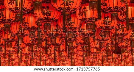 Chinese red lanterns hanging in street at night for decoration.chinese letter written mean good luck . Close up Beautiful traditional Chinese Lantern lamp in red color