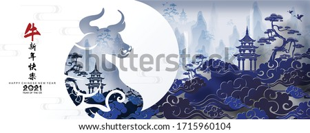 Chinese new year 2021 year of the ox , red paper cut ox character,flower and asian elements with craft style on background.(Chinese translation : Happy chinese new year 2021, year of ox) Royalty-Free Stock Photo #1715960104