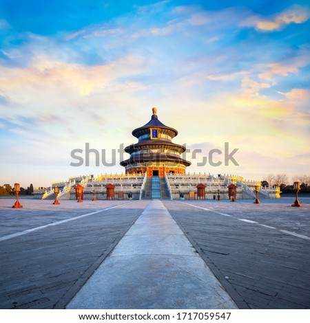 The Hall of Prayer for Good Harvests (a translation from the blue name plate) at The Temple of Heaven in Beijing, China #1717059547