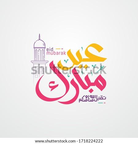 Eid mubarak with Islamic calligraphy, Eid al fitr the Arabic calligraphy means (Happy eid). Vector illustration Royalty-Free Stock Photo #1718224222