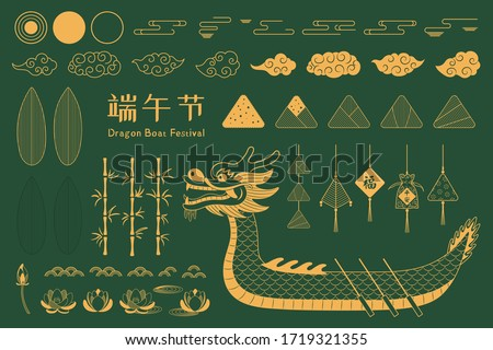 Set of gold oriental elements, zongzi dumplings, sachets with text Safe, Fortune, clouds, bamboo leaves, lotus, Chinese text Dragon Boat Festival. Isolated objects. Hand drawn vector illustration. #1719321355