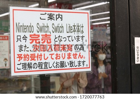 CHIBA, JAPAN - May 2, 2020: A notice on a Yamada Denki store stating that it has sold out of the Nintendo Switch & Switch Light games consoles. There is a shortage due to the coronavirus outbreak. #1720077763