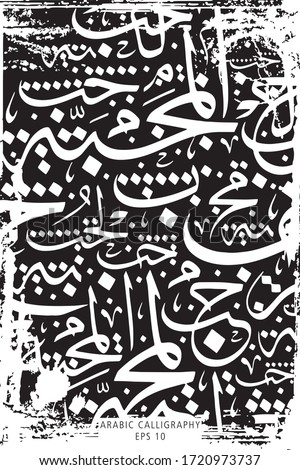 Calligraphy Random Arabic Letters Without specific meaning in English - Vector illustration Royalty-Free Stock Photo #1720973737