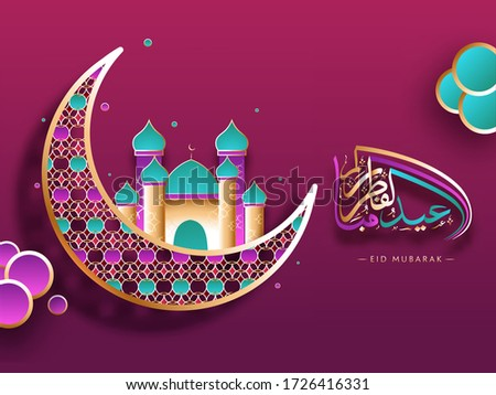 Arabic Islamic colorful calligraphic text Eid Mubarak, crescent moon, beautiful mosque on fuschia color background. Islamic festival concept. #1726416331