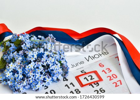 A day in Russia is a Russian holiday. June 12 Day of Russia. Flowers, calendar and flag on a white background.   #1726430599