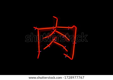 """A scene in which the red neon sign of the character """"meat"""" written in Chinese characters glows in the dark Royalty-Free Stock Photo #1728977767"""