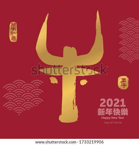 Vector illustration of Ox Chinese character. Chinese calligraphy translation: Happy New Year. Year of the Ox. Leftside seal translation: Everything is going smoothly. Rightside seal translation: Ox. #1733219906