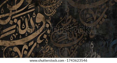 arabic calligraphy wallpaper with concrete background that mean ''arabic letters '' Royalty-Free Stock Photo #1743623546