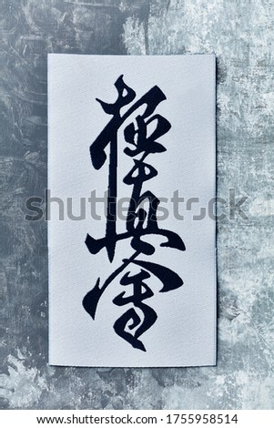 """Calligraphy - Kyokushinkai karate symbol on wooden background.  """"Kyokushin"""" is a style of stand-up, full contact karatei and is Japanese for """"the ultimate truth"""". Royalty-Free Stock Photo #1755958514"""