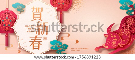Happy lunar year paper cutting banner design with fuchsia pink floral hanging lanterns and cute ox on beige background, Fortune and happy new year written in Chinese words Royalty-Free Stock Photo #1756891223