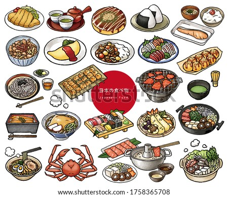 """This is a collection of hand-drawn Japanese food illustrations. The letters in the center mean """"Japanese food"""". Royalty-Free Stock Photo #1758365708"""