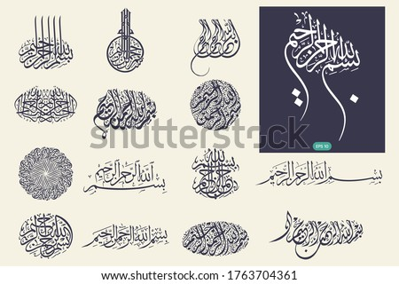 Bismillah Calligraphy in Islamic or Arabic. Meaning of Bismillah: In the Name of Allah, The Compassionate, The Merciful. Royalty-Free Stock Photo #1763704361
