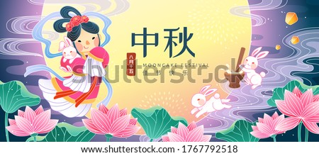 Mid-Autumn Festival Chang'e and jade rabbits banner, Holiday's name and date written in Chinese words on full moon lotus pond scenery #1767792518